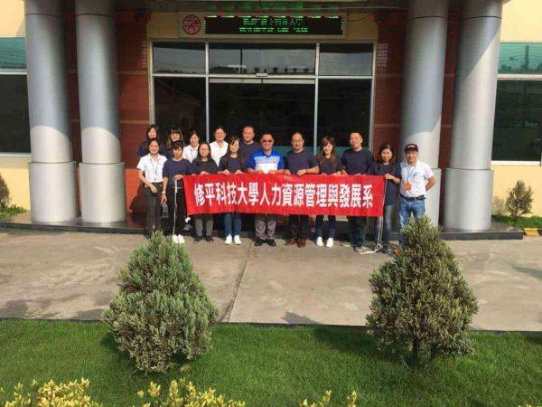 20171214台灣修平科技大學人力資源管理&發展系謝系主任與劉教務長及8位碩士班學生至今立參訪