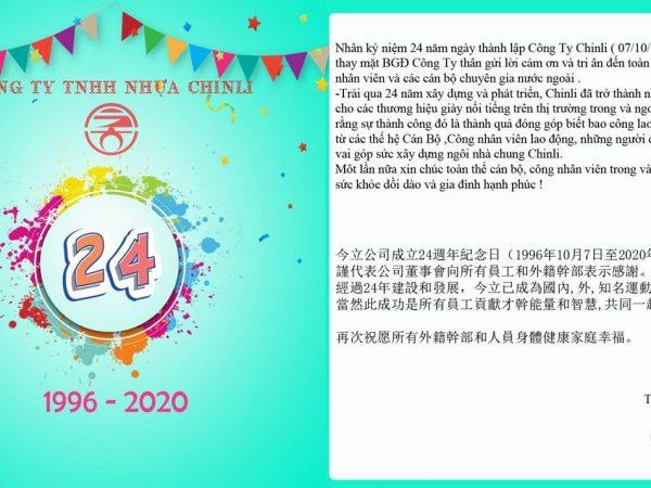 20201007今立公司成立24周年